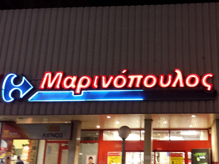 Επιγραφή Νέον Μαρινόπουλος